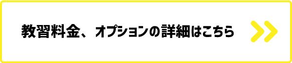 キャンペーン特典詳細